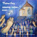 Вышел CD-диск «Пойте Богу нашему, пойте»